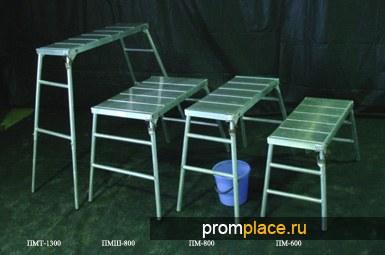 Площадка монтажная алюминиевая сварная складная, телескопическая, большегрузная, ПМ, ПМШ, ПМТ, ПМТШ, ПМБ