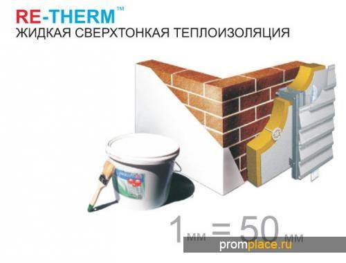Теплоизоляция жидкая RE-therm (ретерм)