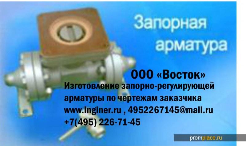 Описание: ООО Восток (механический завод) изготавливает запорно-регулирующи