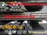 Круг сталь 45 Круг стальной ГОСТ 2590-2006 ( 88 ) круг горячекатаный от 10 до 300 мм