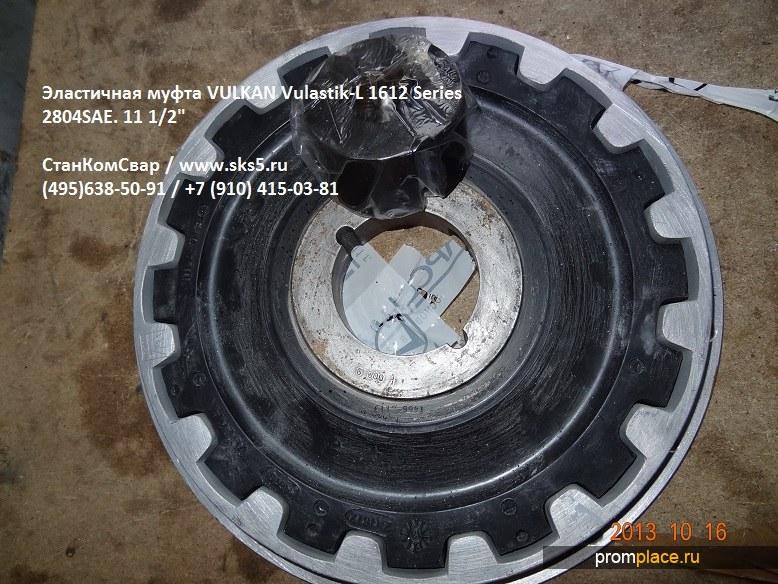 Эластичная муфта Vulkan. Vulastik-L 1612 Series 2804SAE11