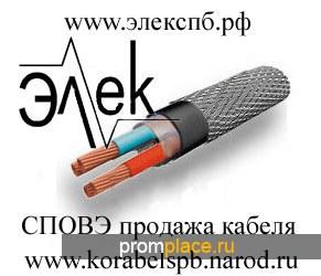 СПОВЭ – продажа судового кабеля