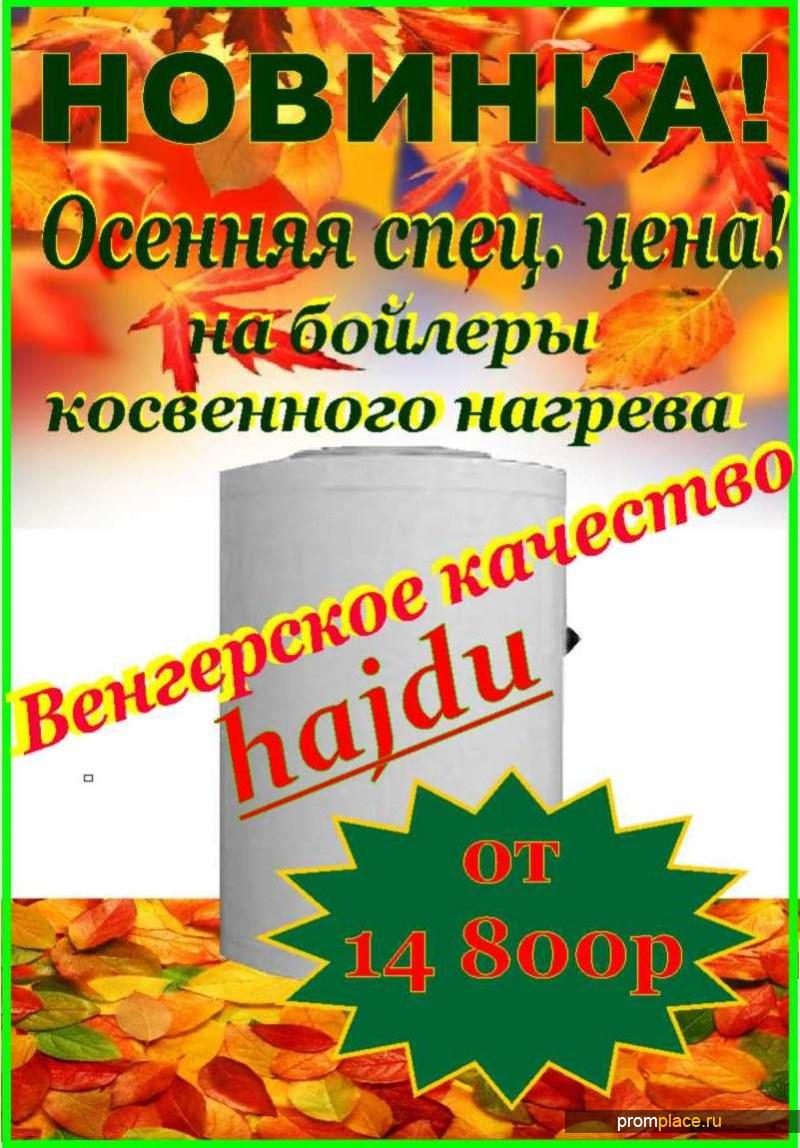 Осенняя спец цена!