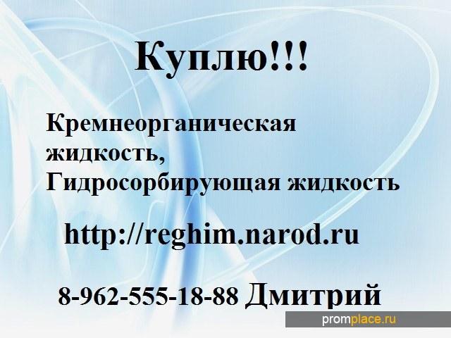 Потребность в Кремнеорганической жидкости, Гидросорбирующей жидкости