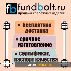 М30х910 2.1 Фундаментный анкерный болт ГОСТ 24379.1-80 - Доставка бесплатно