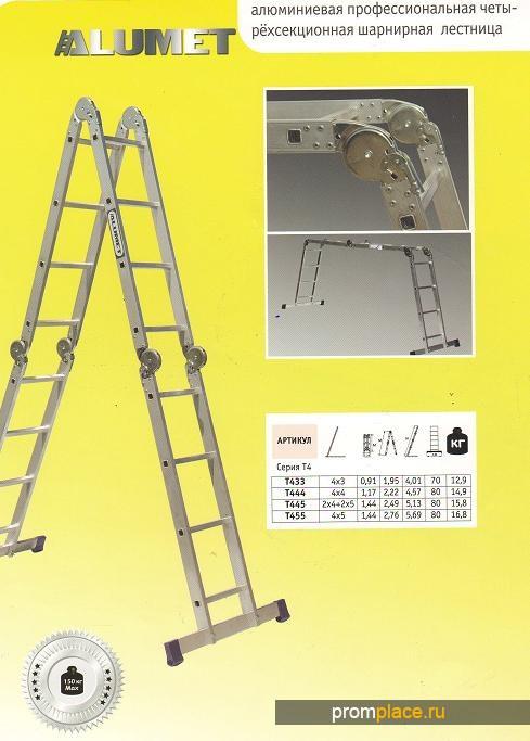 Лестница-трансформер (шарнирная)