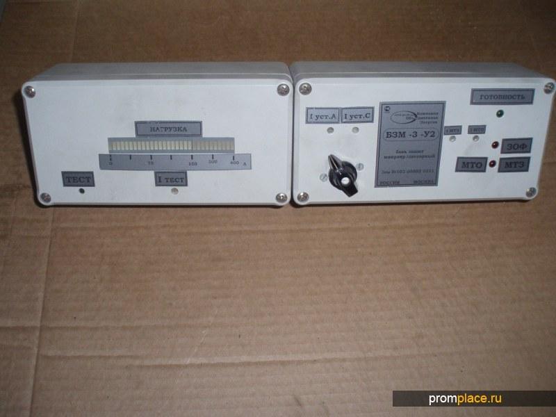 Блоки защит микропроцессорные — БЗМ-3 БЗМ-4 продам