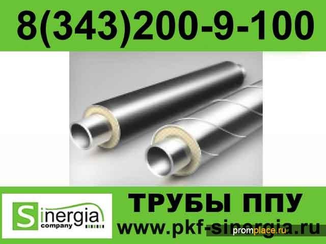 Трубы стальные ППУ изолированные ППУ-ПЭ-СП из наличия