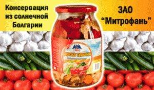 Овощная консервация производства Россия и Болгария