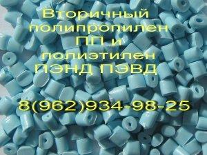 Предлагаем вторичный полипропилен