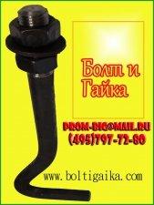 Продаем болт фундаментный 1.1 - 1.2 М24х710 ГОСТ 24379.1-80