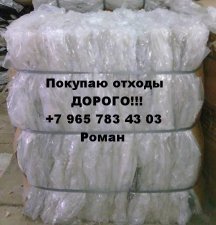 Покупем отходы пластмасс ПП, ПВД, ПНД