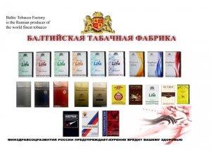 Оптом продаем сигареты БТФ Лифа Табак