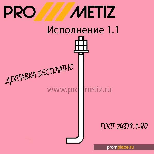 Болт Фундаментный 1.1 М20х500 ст3пс2 ГОСТ 24379.1-80.По наличию и под заказ