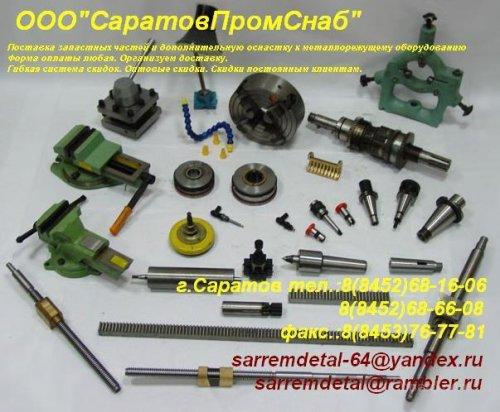 Запасные части к станкам 2А450 2Е450 2Д450