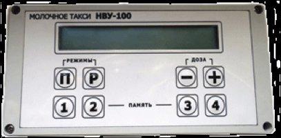 Молочное такси НВУ-100