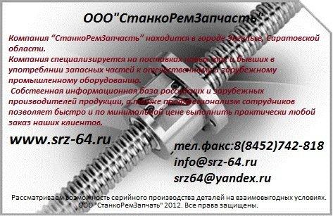 Шарико-винтовая пара СВ 141П.11.000