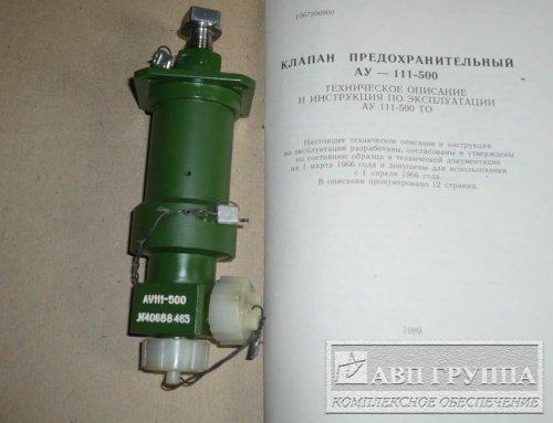 Клапан предохранительный АУ-111-500