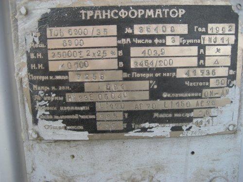 ПРОДАМ: Продам трансформатор ТОb (ТМН) 6300/35