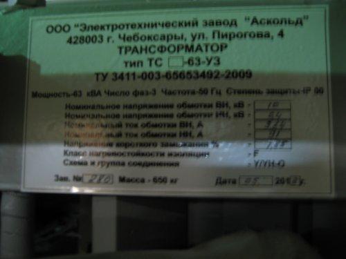 трансформаторы ТС-63/10(6)