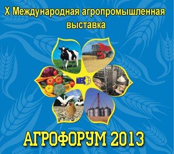 Агрофорум — 2013