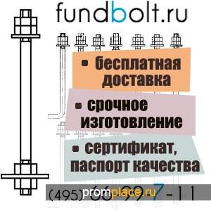 М48х2000 2.1 Фундаментный анкерный болт ГОСТ 24379.1-80 L=300 L=150 - Доставка бесплатно