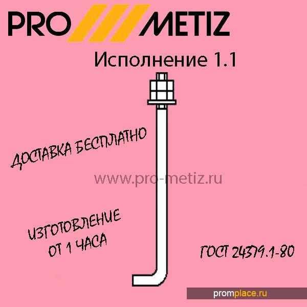Болт Фундаментный 1.1 М36х500 ГОСТ 24379.1-80.