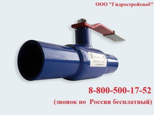 Кран шаровой стальной под приварку 11с70п (2,5мпа) ф 80