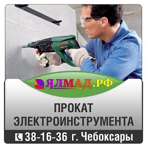 Электро инструмент на прокат. Прокат, аренда строительного инструмента, оборудования и техники. Чебоксары.