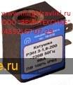 Катушка электромагнитная РЭМ3-200