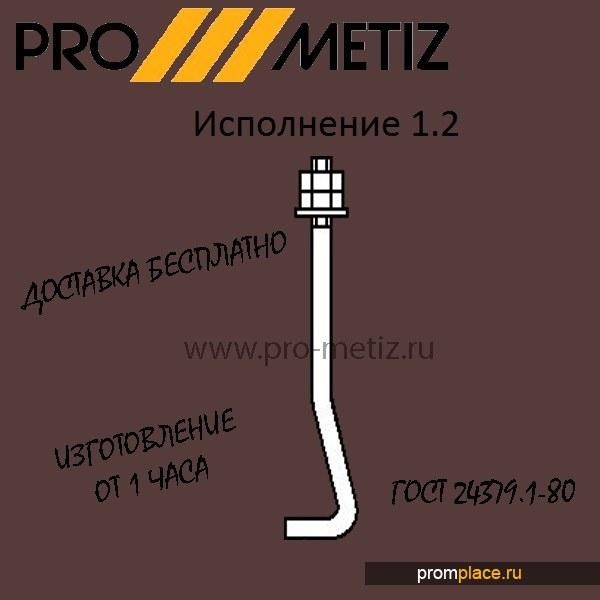 Фундаментный болт цена 65 рубкг 1.2 М16х1250 09г2с ГОСТ 24379.1-80 (24379.1-2012)