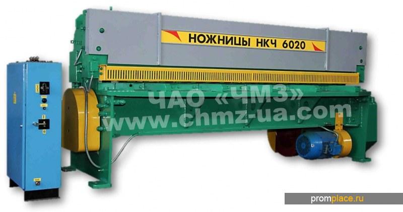 Гильотинные ножницы гильотина для металла НКЧ 6020 (6х2500, 6х2000)