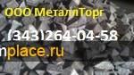 чугун Л1 , Л2, Л3, Л4, Л5, Л6, со склада в Екатеринбурге любой объем . Чугун ГОСТ 4832-95 - чугун литейный