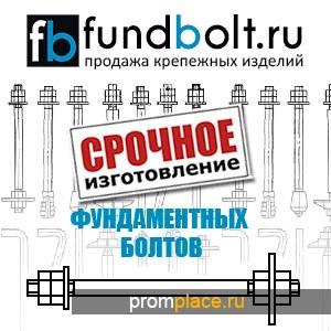 М16х250 2.1 Фундаментный анкерный болт ГОСТ 24379.1-80 - Доставка бесплатно
