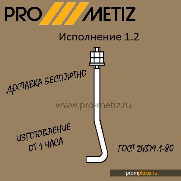 Фундаментный болт 1.2 М16Х500 09г2с ГОСТ 24379 1.80 ГОСТ 24379.1-2012