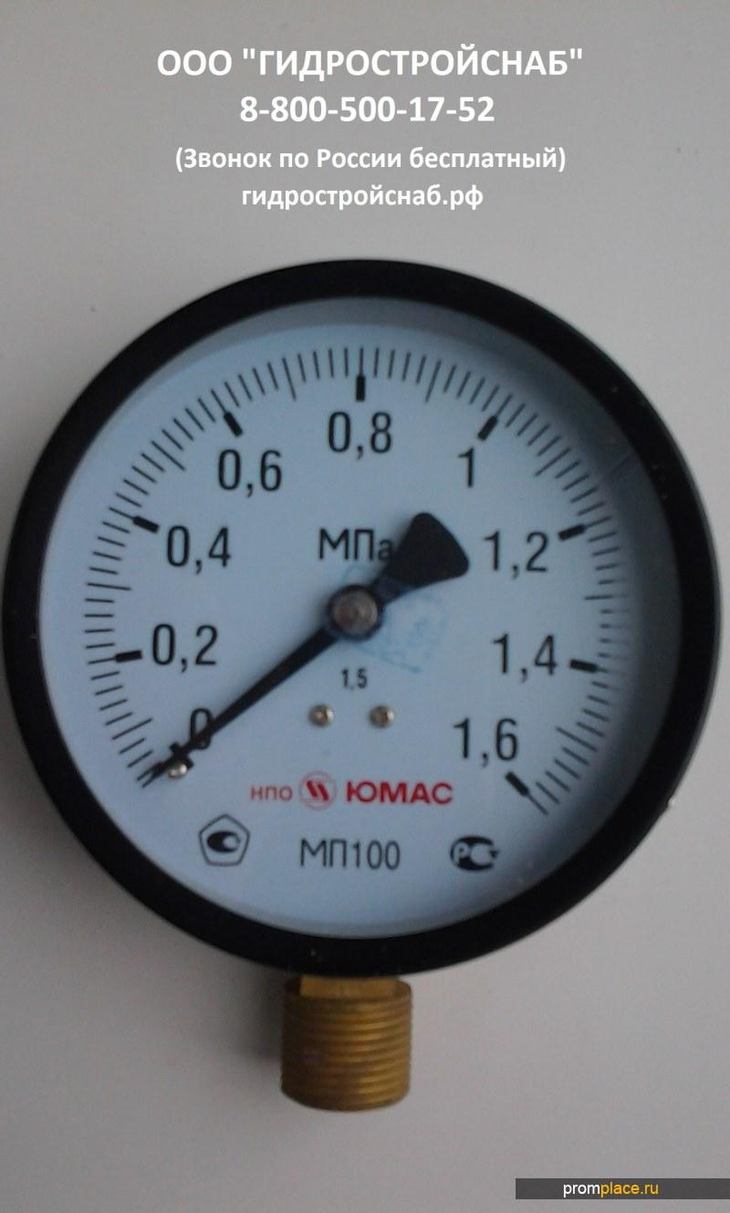 Манометр показывающий МП100ю 1, 6 МПа НПО ЮМАС