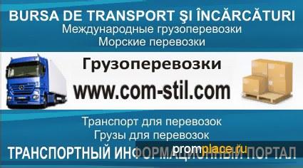 Транспортный услуги, перевозки, транспорт, грузы