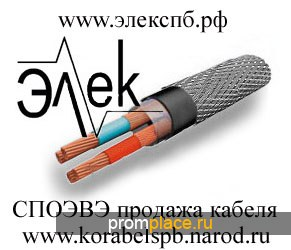 СПОЭВЭ – продажа судового кабеля