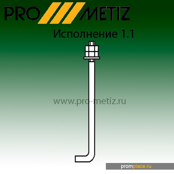 Болт Фундаментный 1.1 М36х350 ГОСТ 24379.1-80.