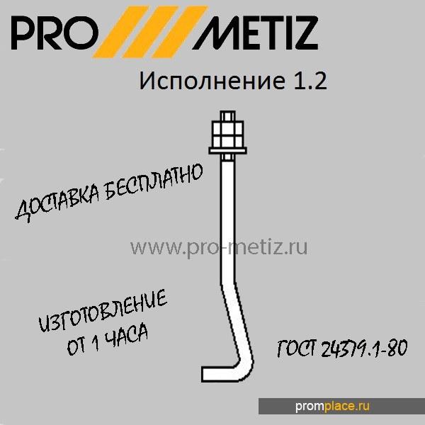 Фундаментный болт цена 65 рубкг 1.2 М16х900 09г2с ГОСТ 24379.1-80 (24379.1-2012)