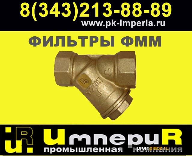 Фильтр магнитный муфтовый ФММ по низкой стоимости
