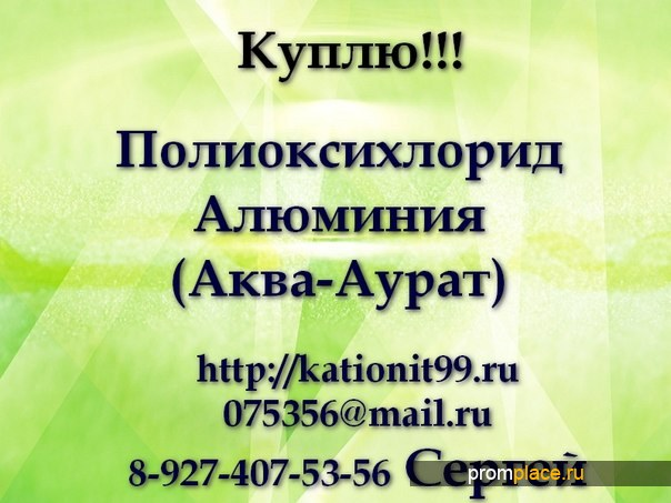 Скупаем ежемесячно Полиоксихлорид Алюминия (Аква-Аурат), только по РФ