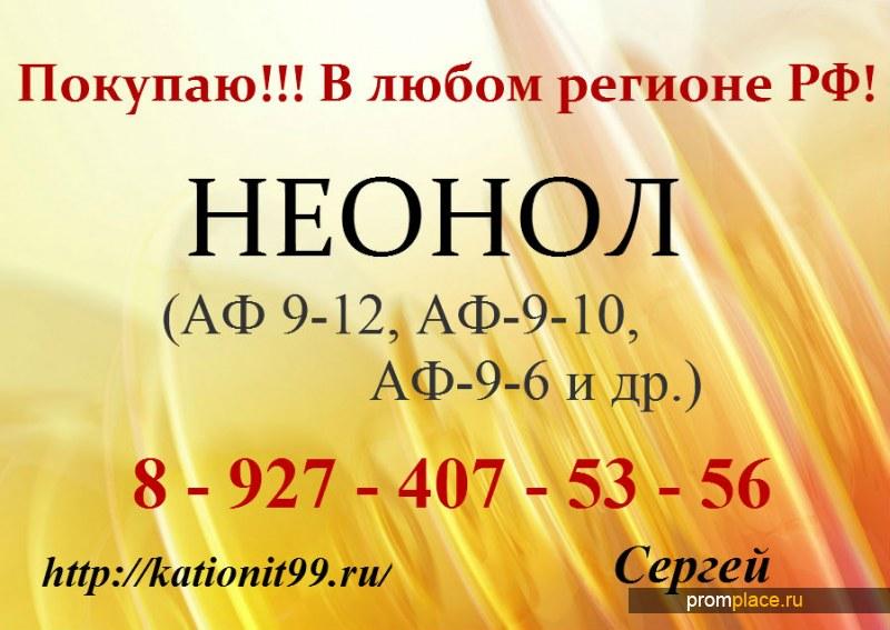 Покупаю Неонол АФ-9-12, АФ-9-10, АФ-9-6 и др.