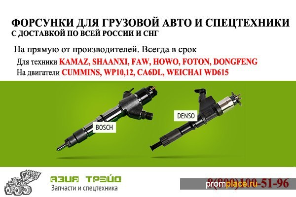 Форсунка BOSCH 0445120121