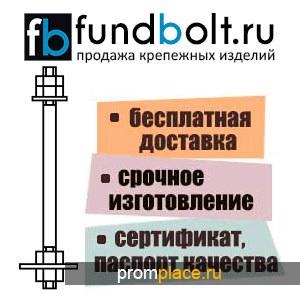 М36x1250 2.1 Фундаментный анкерный болт ГОСТ 24379.1-80 09Г2С - Доставка бесплатно