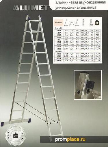 Лестницы двухсекционные универсальные(Алюминиевые)