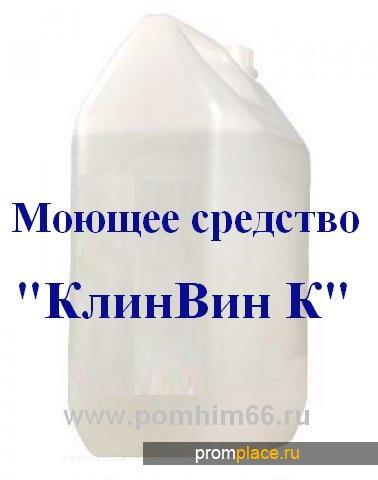 """Моющее средство """"КлинВин К"""""""