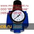 Пневмоклапаны П-РК (ТУ4151-003-00221287-96)
