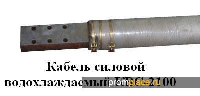Водоохлаждаемый кабель.КСВ,КСВИ, КСВДСП и др.