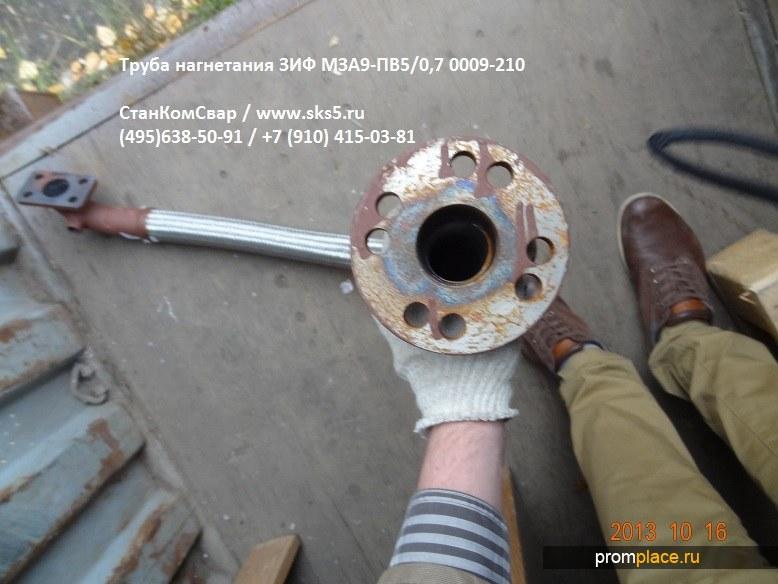 Труба нагнетания МЗА9-ПВ5/0,7 0009-210 для компрессоровЗИФ ПВ6/0,7 запчасти ЗИФ МЗА
